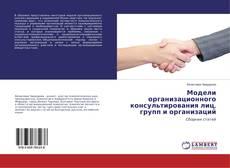 Buchcover von Модели организационного консультирования лиц, групп и организаций