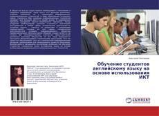 Couverture de Обучение студентов английскому языку на основе использования ИКТ