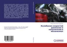 Bookcover of Колебания скоростей движения и напряжений в механизмах