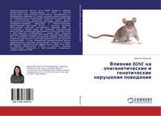 Bookcover of Влияние BDNF на эпигенетические и генетические нарушения поведения