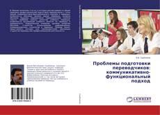 Проблемы подготовки переводчиков: коммуникативно-функциональный подход kitap kapağı