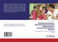 Обложка Коммуникативно-прагматическая роль обращения в разноструктурных языках