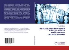 Bookcover of Новый каталитический метод синтеза замещенных циклопропанов