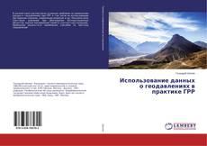 Copertina di Использование данных о геодавлениях в практике ГРР