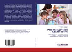 Bookcover of Развитие детской одаренности:
