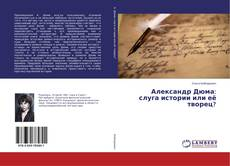 Bookcover of Александр Дюма: слуга истории или её творец?
