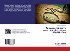 Couverture de Анализ стойкости криптографических протоколов