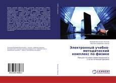 Электронный учебно-методический комплекс по физике kitap kapağı