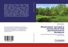 Bookcover of Мониторинг луговой и лугово-болотной растительности Беларуси