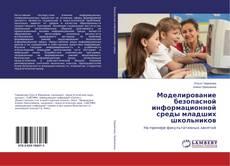 Обложка Моделирование безопасной информационной среды младших школьников