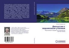 Bookcover of Дискуссия с ледниковым учением
