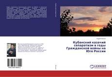 Buchcover von Кубанский казачий сепаратизм в годы Гражданской войны на Юге России