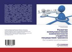 Развитие коммуникативной компетентности студентов посредством тренинга kitap kapağı