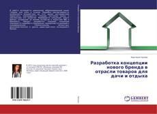 Portada del libro de Разработка концепции нового бренда в отрасли товаров для дачи и отдыха