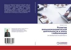Copertina di Развитие внешнеэкономической деятельности в эпоху глобализации