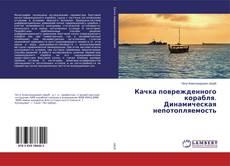 Bookcover of Качка поврежденного корабля. Динамическая непотопляемость