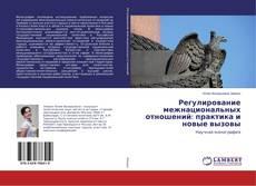 Couverture de Регулирование межнациональных отношений: практика и новые вызовы
