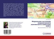 Bookcover of Моральное состояние ограниченного контингента советских войск