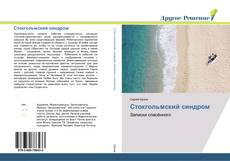Bookcover of Стокгольмский синдром