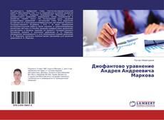 Bookcover of Диофантово уравнение Андрея Андреевича Маркова