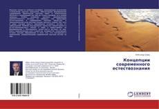 Bookcover of Концепции современного естествознания