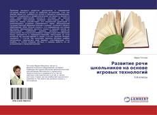 Bookcover of Развитие речи школьников на основе игровых технологий