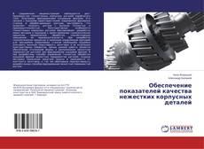 Borítókép a  Обеспечение показателей качества нежестких корпусных деталей - hoz