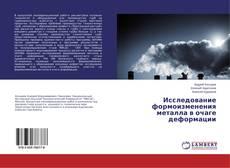 Bookcover of Исследование формоизменения металла в очаге деформации