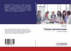 Bookcover of Теория организации