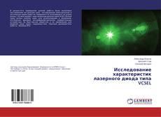 Capa do livro de Исследование характеристик лазерного диода типа VCSEL