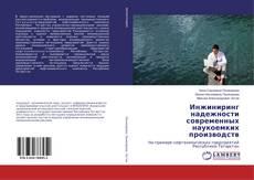 Bookcover of Инжиниринг надежности современных наукоемких производств