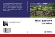 Антология народной музыки балкарцев и карачаевцев的封面