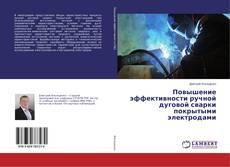 Portada del libro de Повышение эффективности ручной дуговой сварки покрытыми электродами