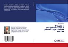 Bookcover of Общее и специфическое в разноструктурных языках