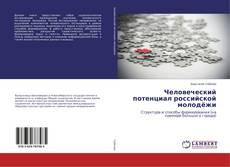Bookcover of Человеческий потенциал российской молодёжи