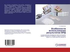 Capa do livro de Особенности использования результатов ОРД