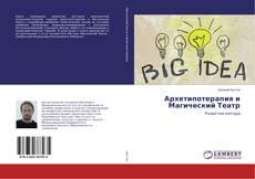 Bookcover of Архетипотерапия и Магический Театр