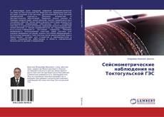 Bookcover of Сейсмометрические наблюдения на Токтогульской ГЭС