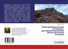 Bookcover of Электроимпульсная установка для брикетирования металлических отходов