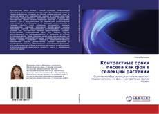 Bookcover of Контрастные сроки посева как фон в селекции растений