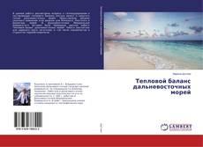 Bookcover of Тепловой баланс дальневосточных морей