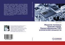 Bookcover of Модели полевых транзисторов. Проектирование СВЧ усилителей мощности