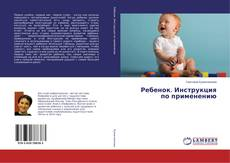 Copertina di Ребенок. Инструкция по применению