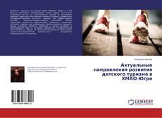 Bookcover of Актуальные направления развития детского туризма в ХМАО-Югре