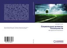 Bookcover of Социальные аспекты Тотальности