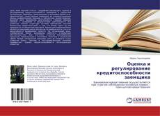 Buchcover von Оценка и регулирование кредитоспособности заемщика