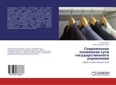 Bookcover of Современное понимание сути государственного управления