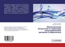 Portada del libro de Музыкальное искусство в структуре культурогенеза региона Ставрополья