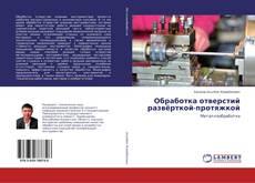 Bookcover of Обработка отверстий развёрткой-протяжкой