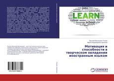 Обложка Мотивация и способности в творческом овладении иностранным языком